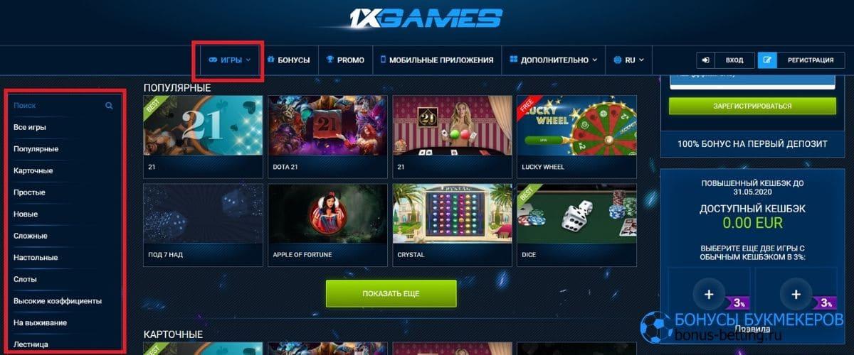 Обзор казино 1xGames: выбор игр