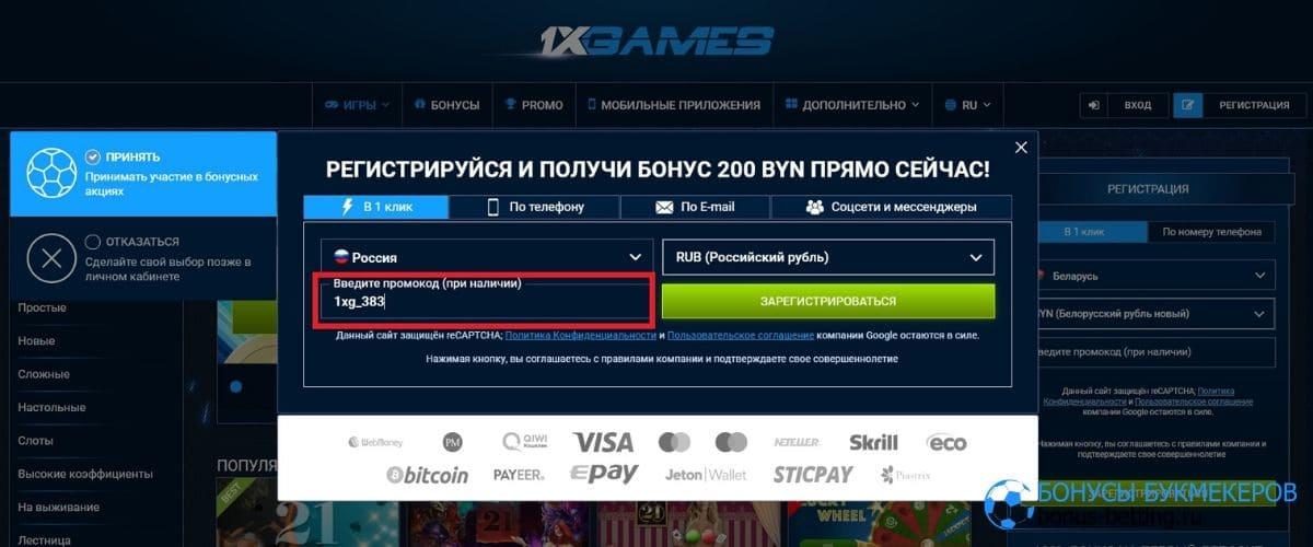 Обзор казино 1xGames: регистрация