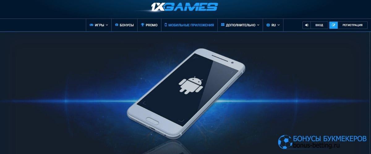 Обзор казино 1xGames: мобильное казино