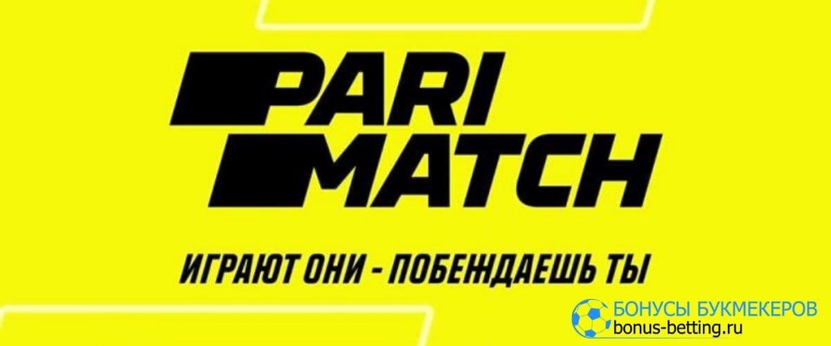 Париматч официальный сайт: лучшая площадка