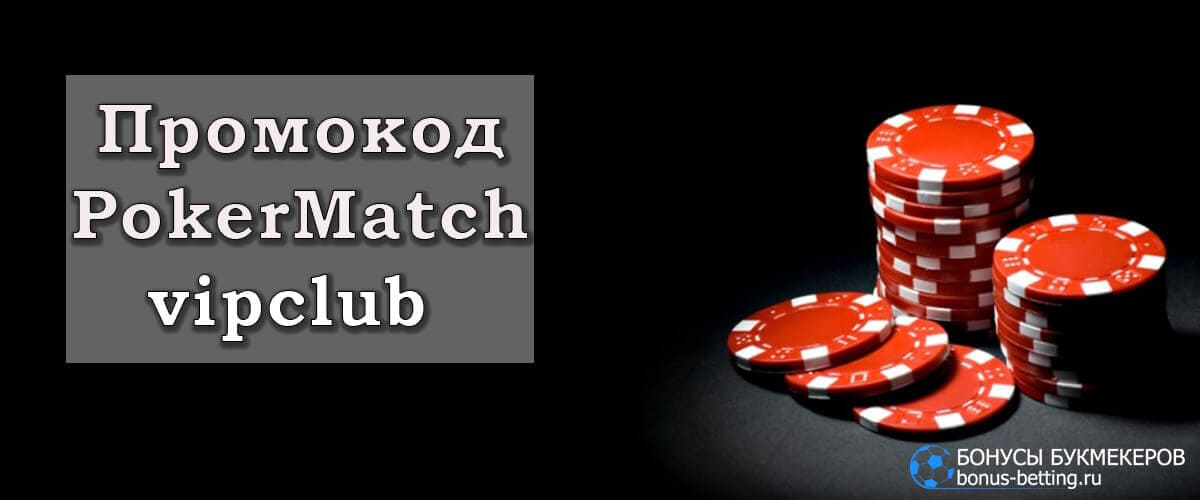 pokermatch промокод