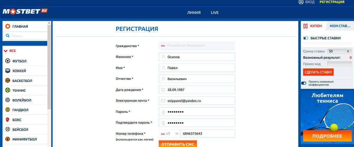 мостбет регистрация пользователя