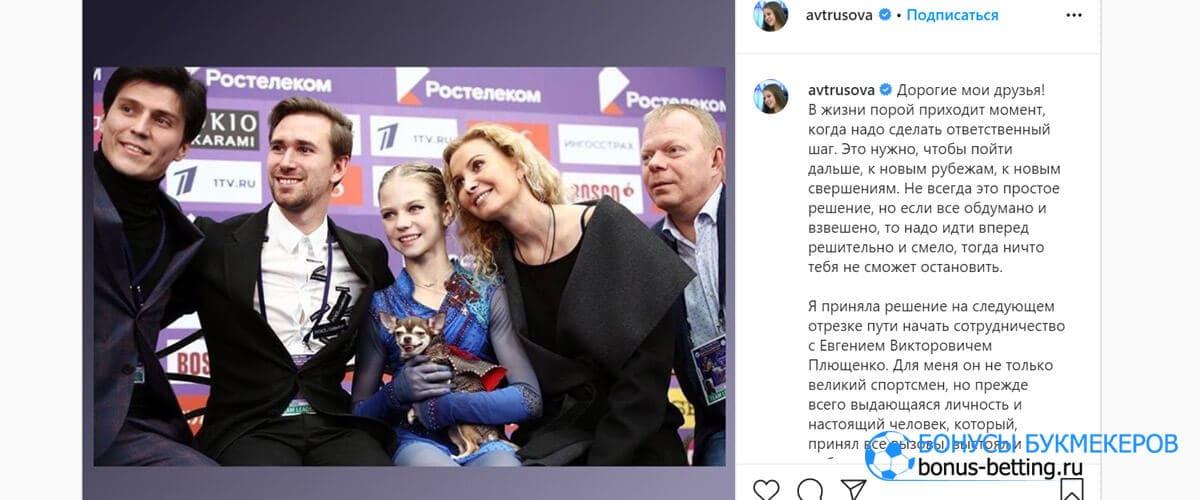 трусова прокомментировала переход к плющенко