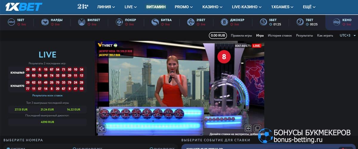 TV лотерея 1xBet