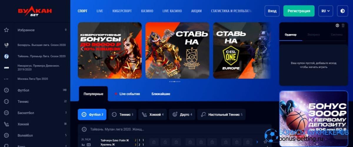 Вулкан бет казино: оформление сайта