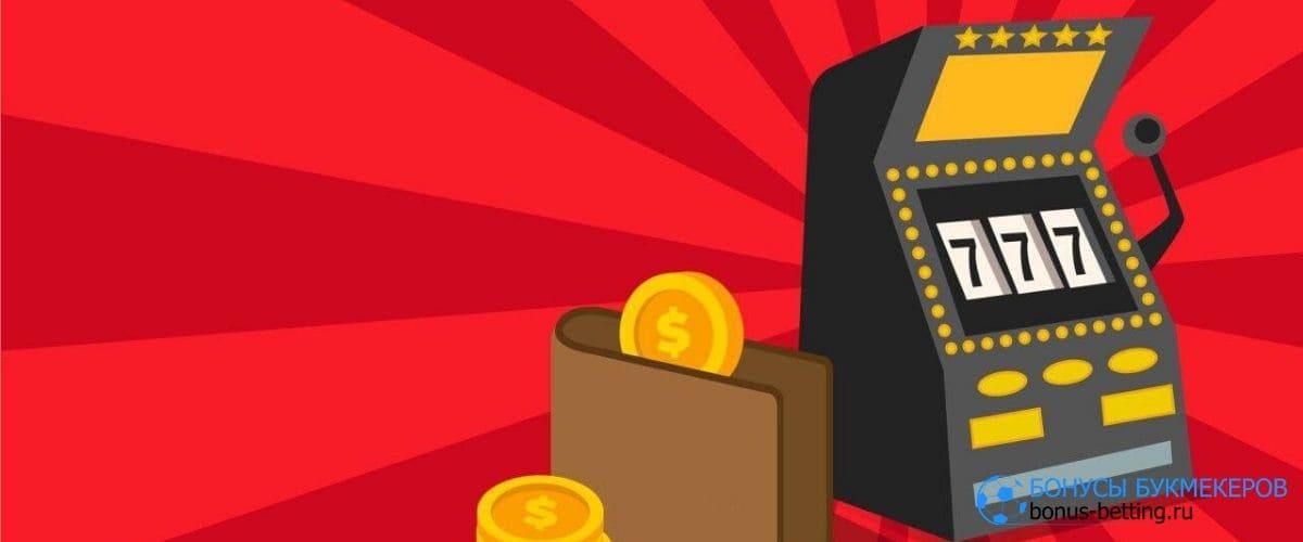 Вулкан бет казино: пополнение и снятие