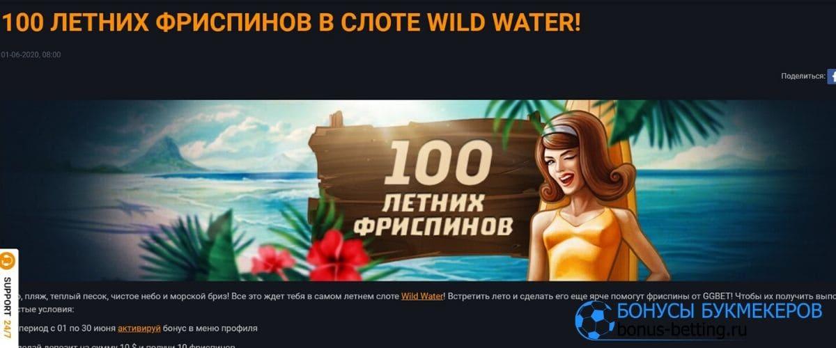 100 летних фриспинов на GGbet