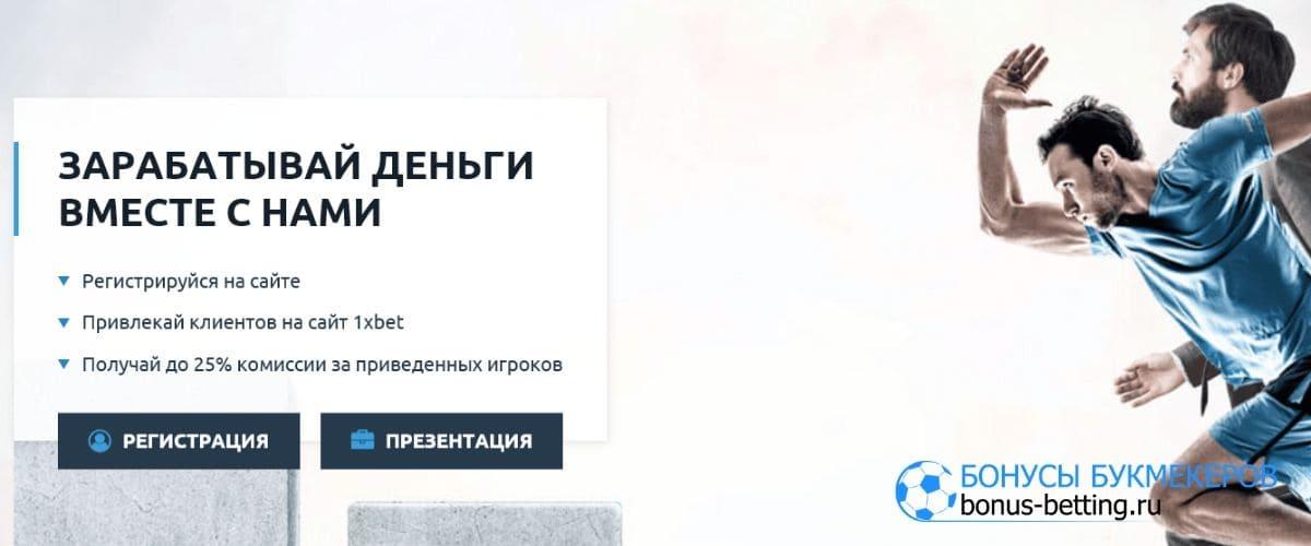 1xBet партнерская программа: условия