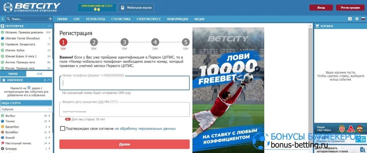 Betcity бонус при регистрации