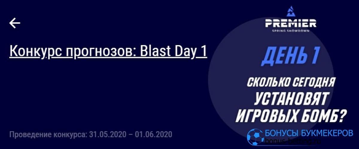 Конкурс прогнозов BLAST от Париматч 1й день