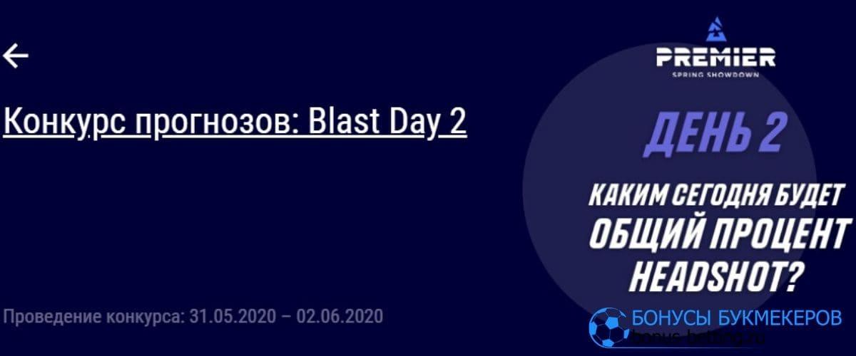 Конкурс прогнозов BLAST от Париматч 2й день