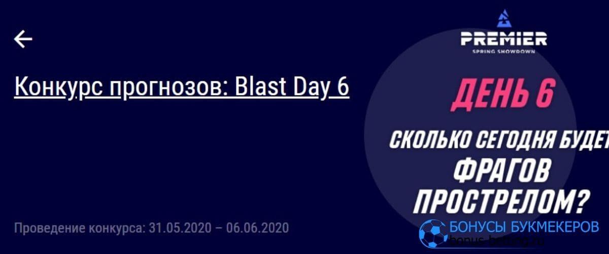 Конкурс прогнозов BLAST от Париматч 6й день