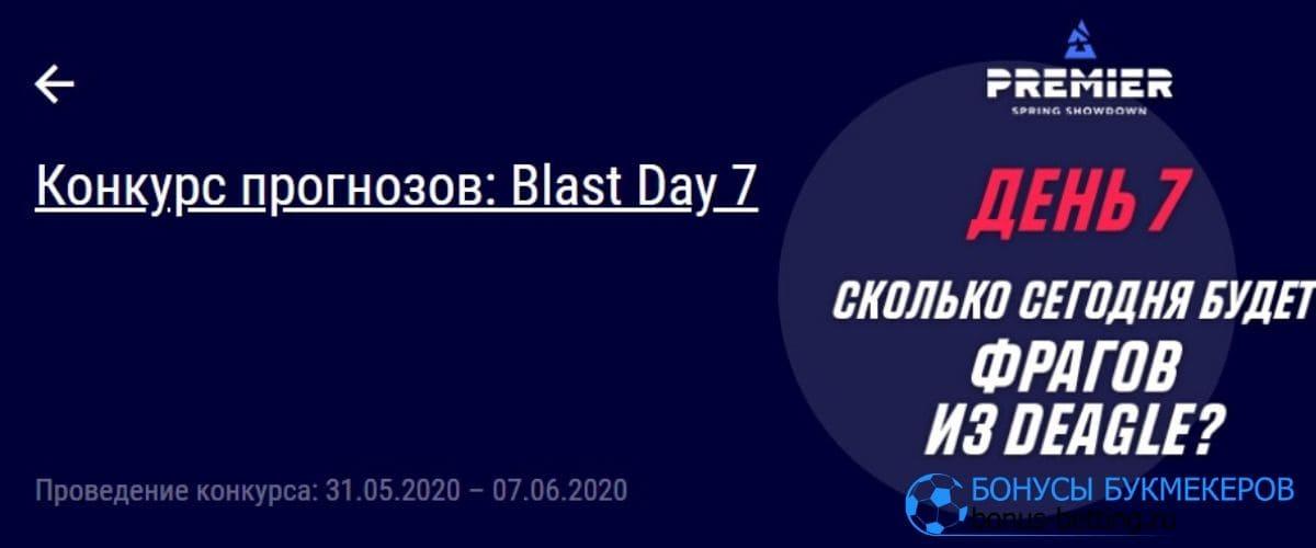 Конкурс прогнозов BLAST от Париматч 7й день