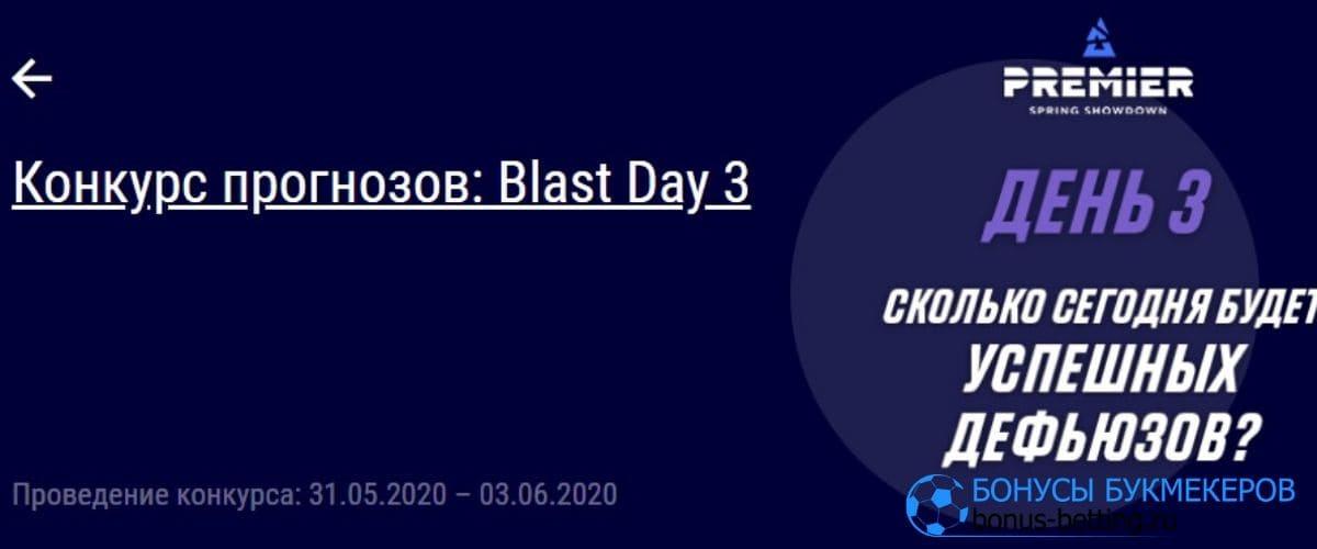 Конкурс прогнозов BLAST от Париматч 3й день
