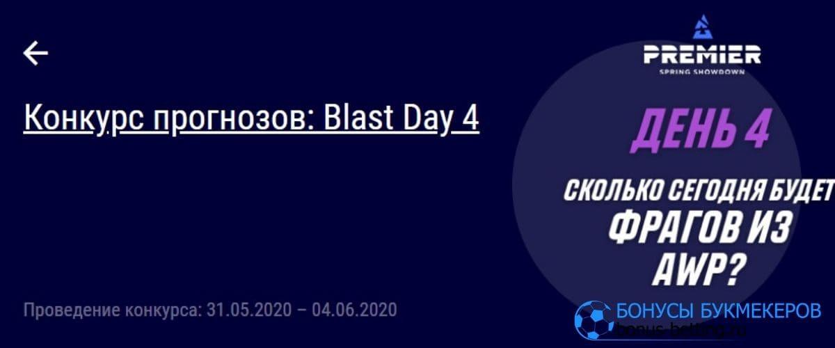 Конкурс прогнозов BLAST от Париматч 4й день