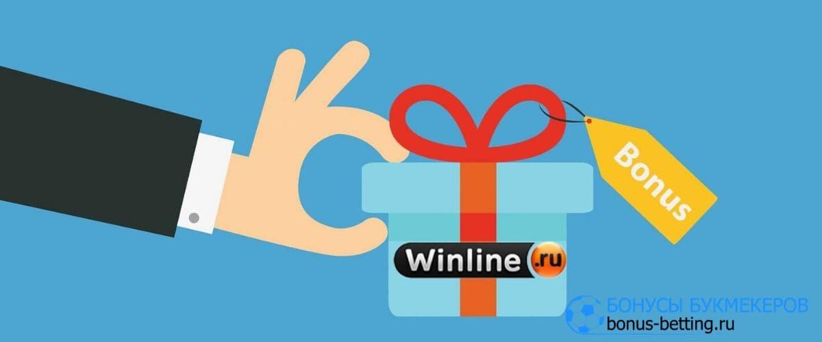 Винлайн как получить бонус