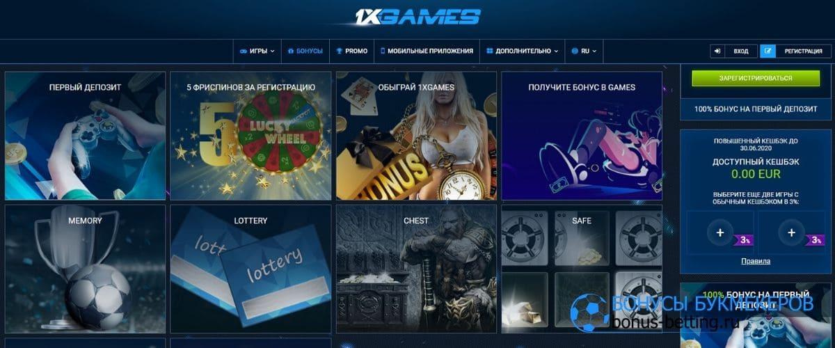 Как отыграть бонус 1xGames: бонус от 1хГеймс