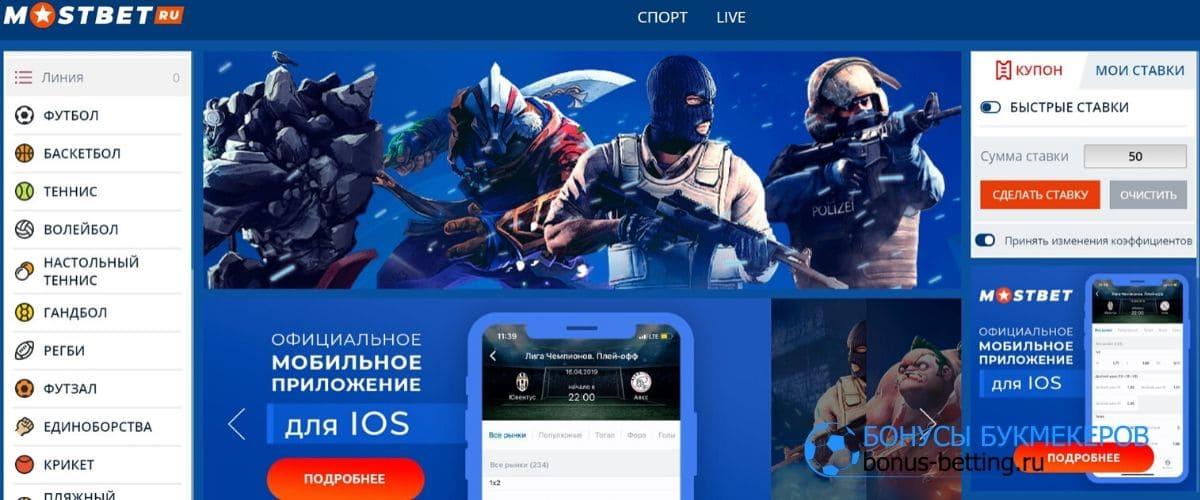 Мостбет киберспорт: линия и live