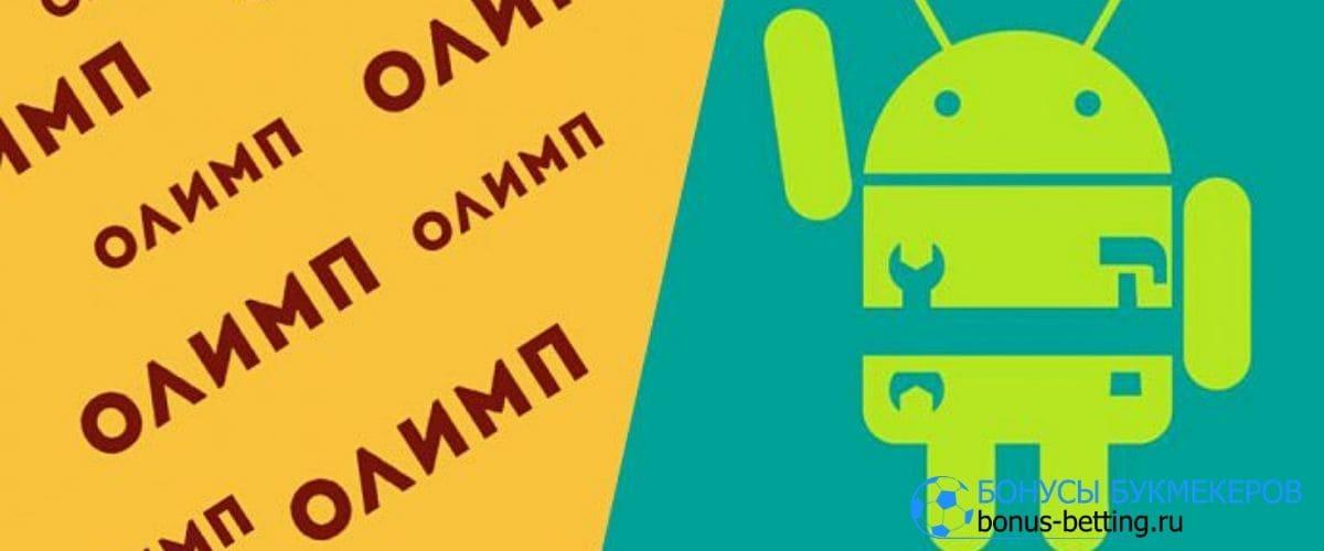 БК Олимп скачать для Android