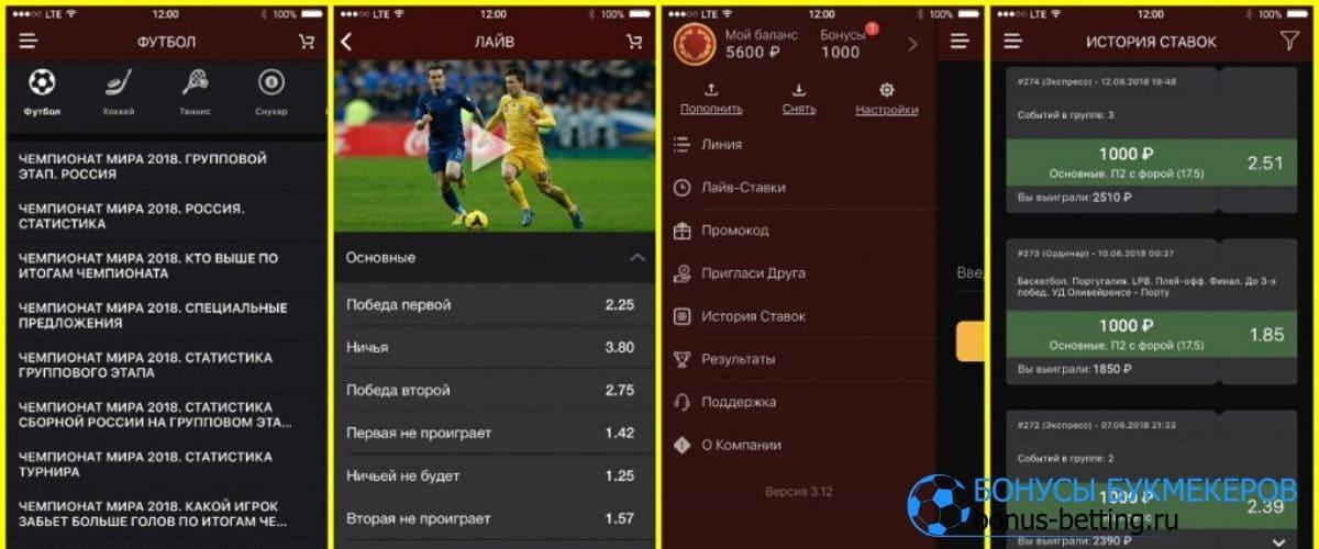 БК Олимп скачать для iOS: преимущества и недостатки
