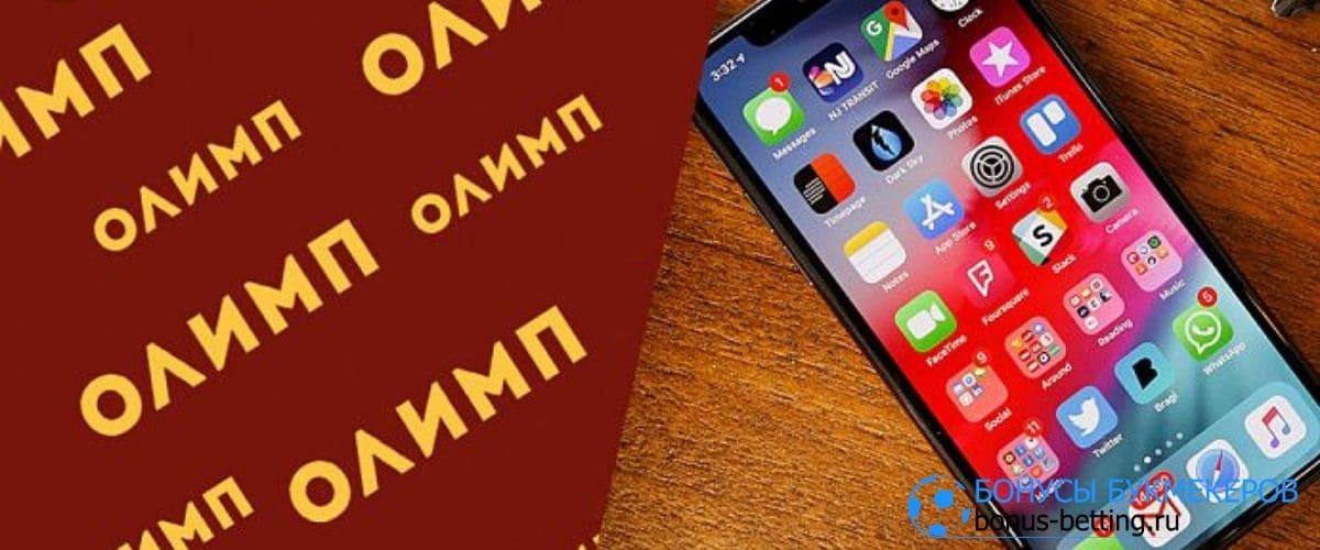 БК Олимп скачать для iOS
