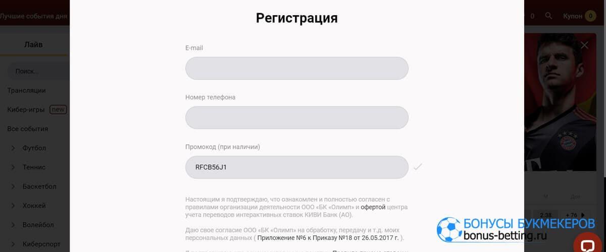 БК Олимп регистрация с бонусом