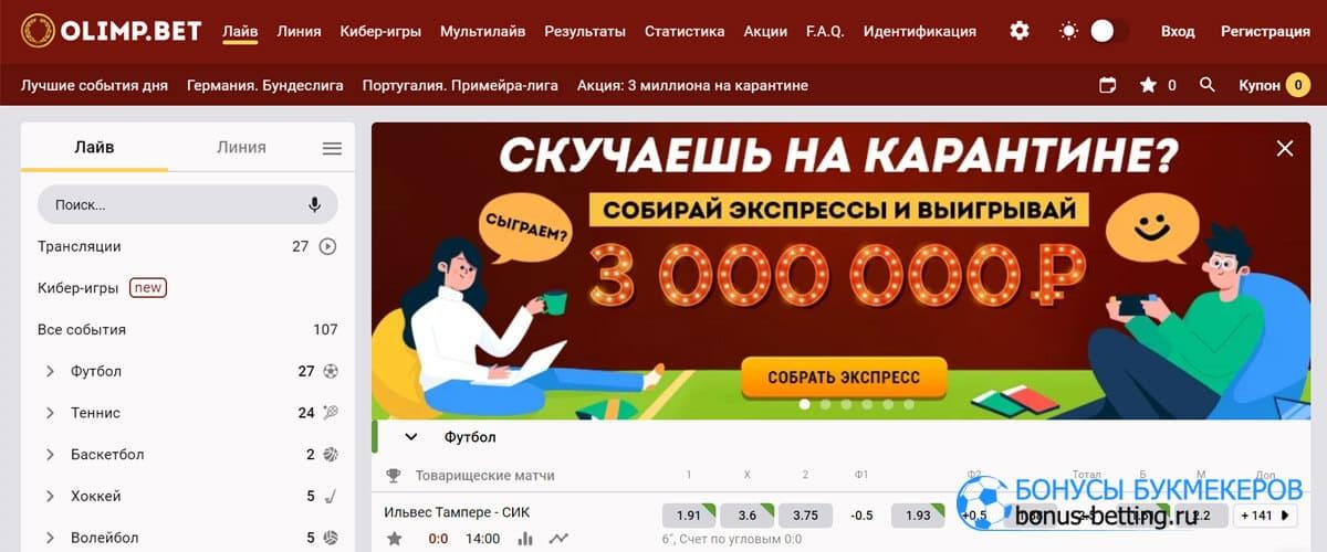 olimp bet официальный сайт