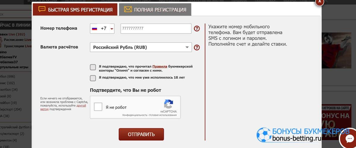 olimp регистрация
