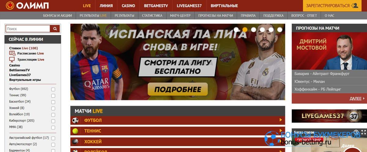 бк олимп официальный сайт