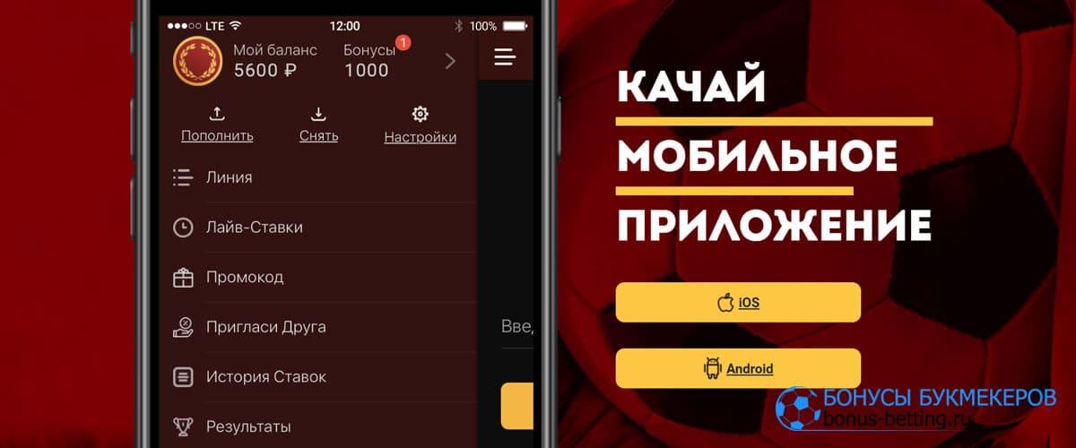 бк олимп мобильное приложение