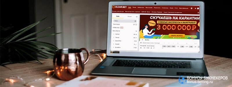 Олимп БК официальный сайт