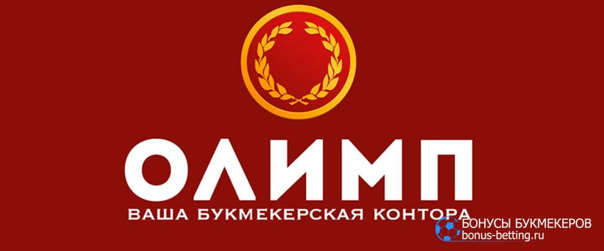 бк olimp отзывы
