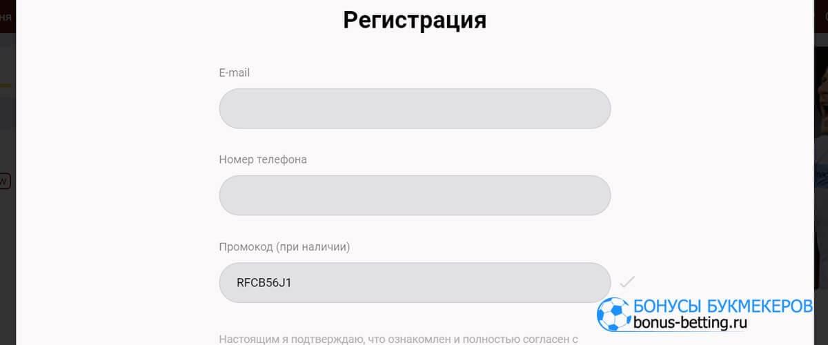 Промокод Олимп БК при регистрации
