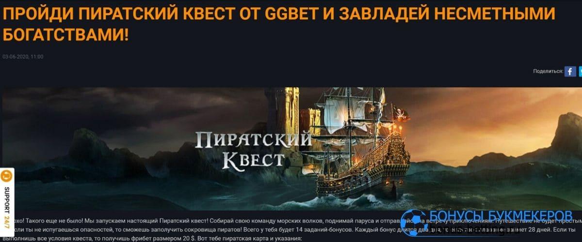 Пиратский квест от GGbet