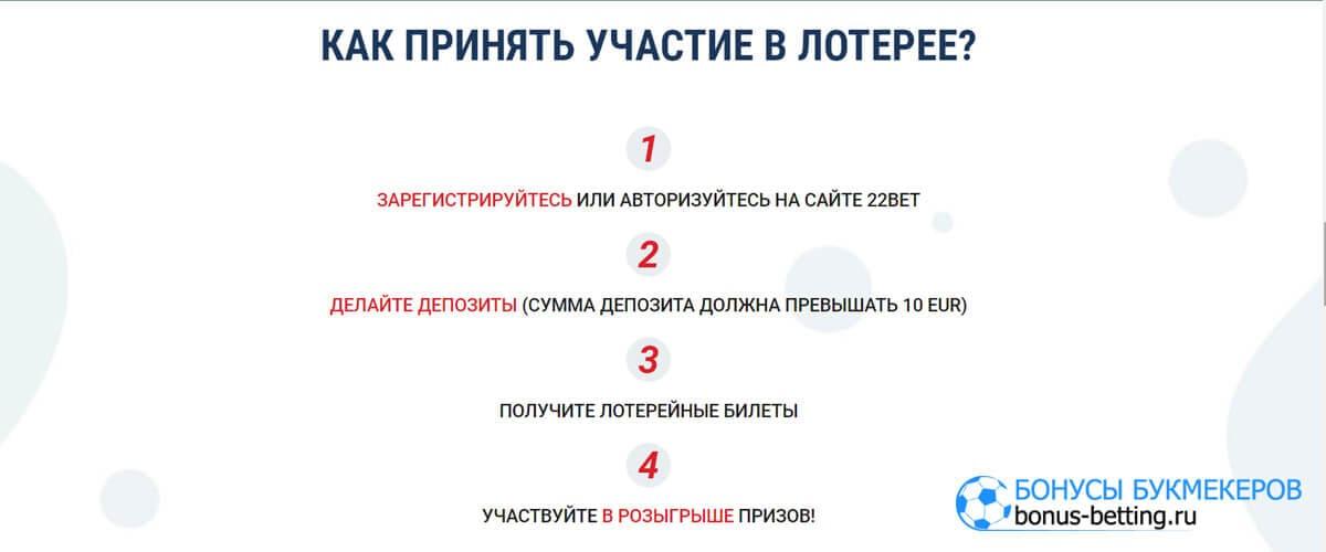 22бет лотерея участие