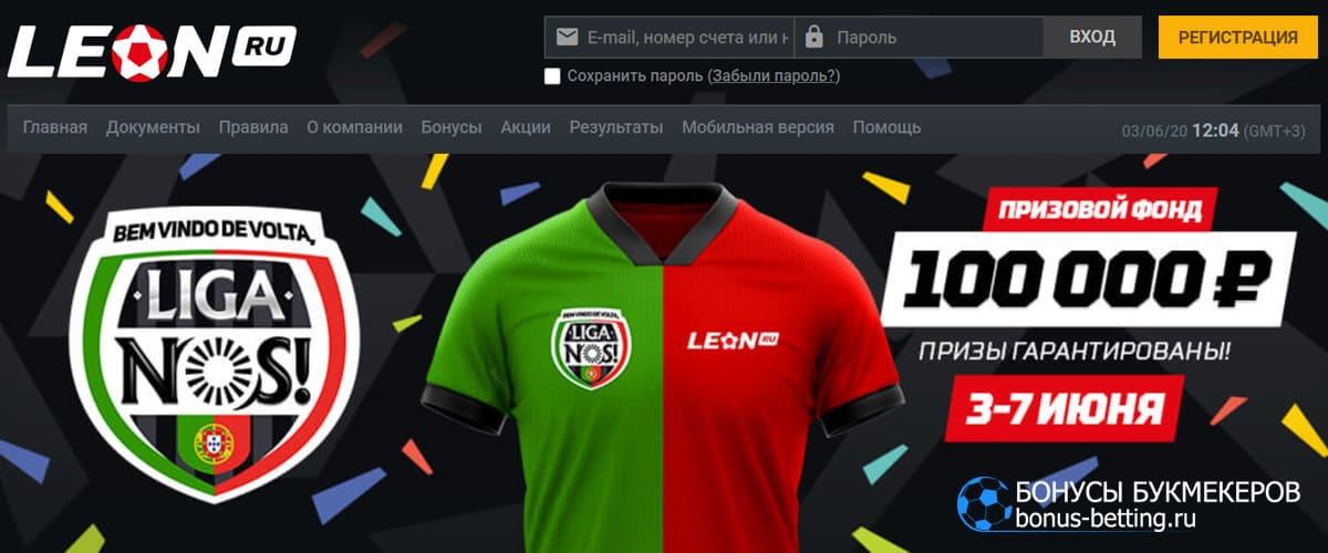 ₽100 000 за ставки на чемпионат Португалии в БК Леон