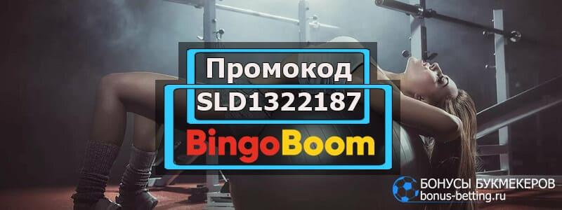 Промокод Бинго Бум