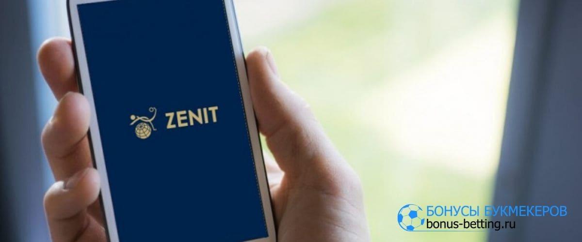 Мобильное приложение БК Зенит