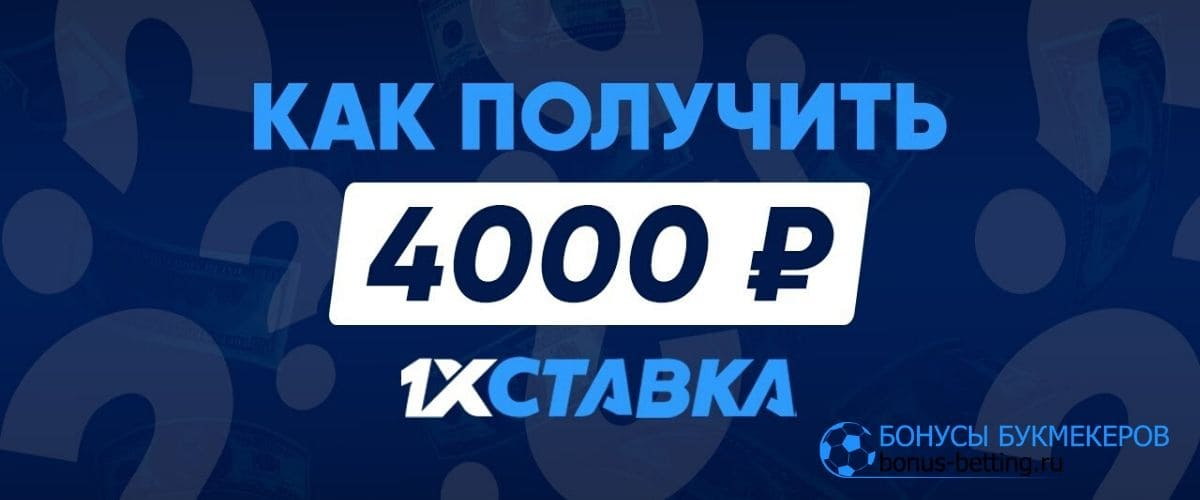 бонус 4000 рублей от 1хСтавка