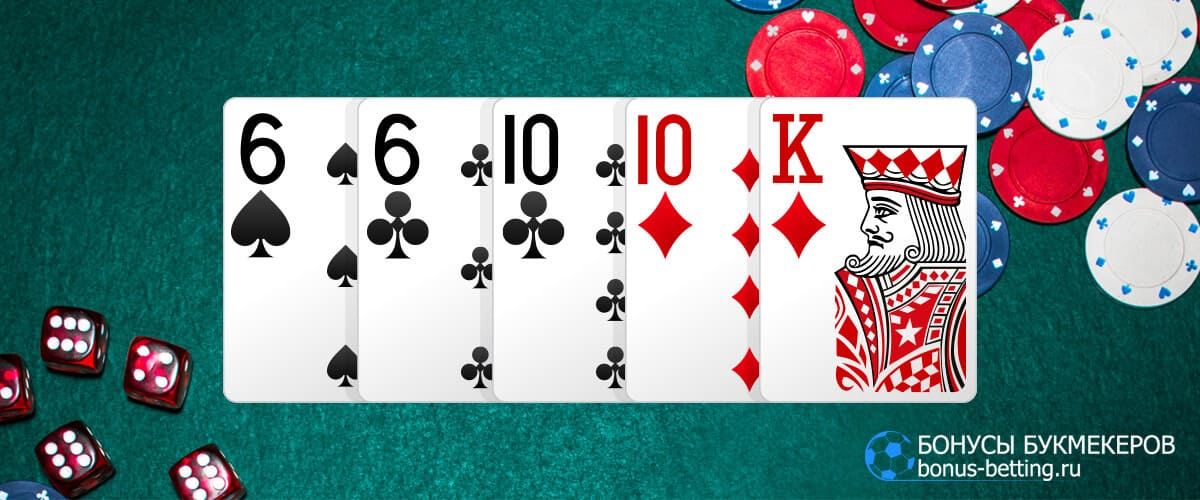 две пары покер