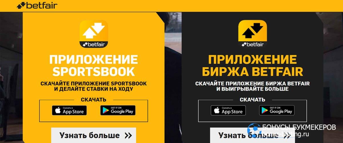 betfair биржа ставок мобильное приложение