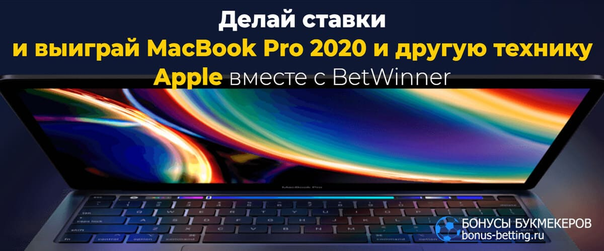 Macbook 2020 lottery в бетвиннер