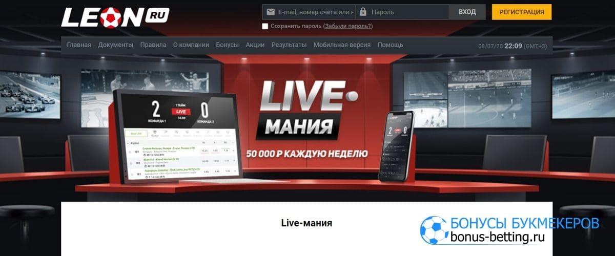 Live-мания с БК Леон