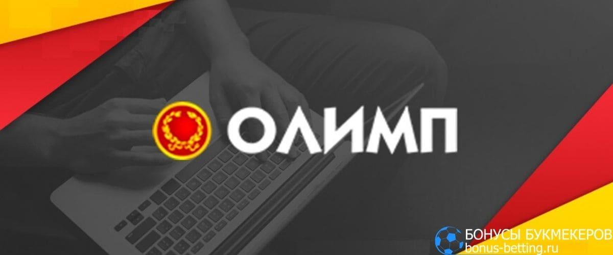 БК Олимп онлайн
