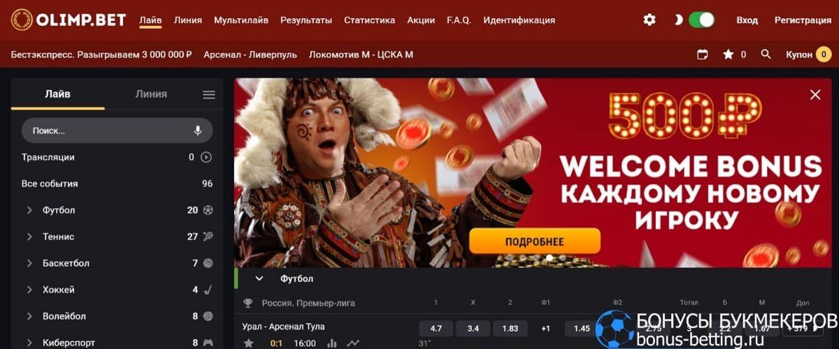 Интерфейс БК Олимп онлайн