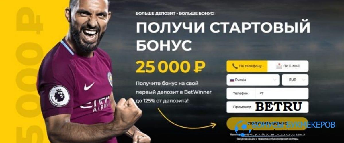 Промокод Betwinner бонус