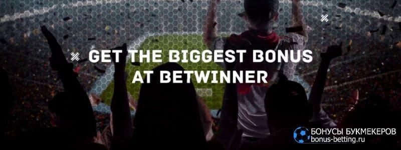 Betwinner как отыграть бонус