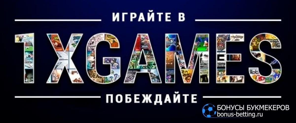 Кэшбэк 1xGames