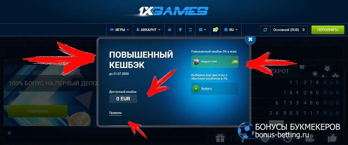 Правила и условия кэшбэка 1xGames