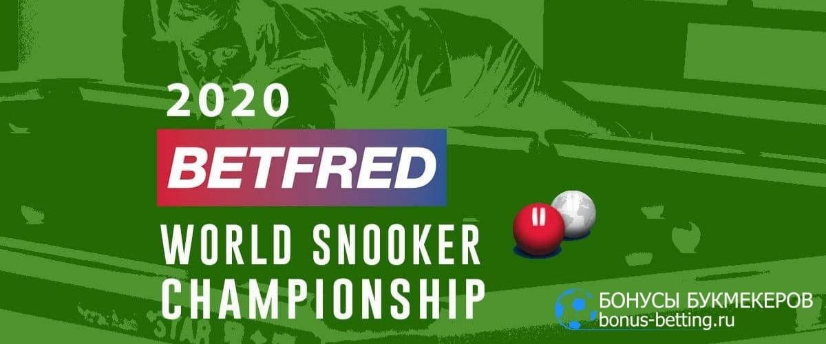 Снукер Чемпионат Мира 2020